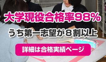 大学現役合格率98%