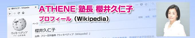 櫻井久仁子 プロフィール