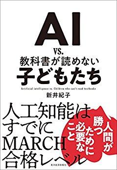「AIvs教科書の読めない子どもたち」(新井紀子著・東洋経済新報社)