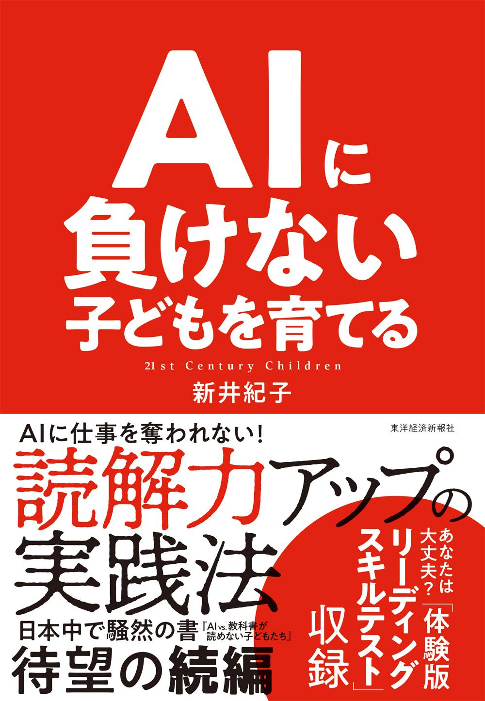 「AIに負けない子どもを育てる」(新井紀子著・東洋経済新報社)