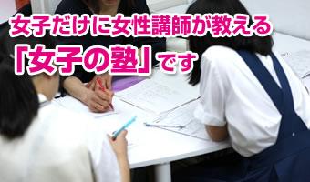 女子だけに女性講師が教える「女子の塾」です。